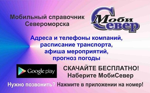 телефонный справочник североморска скачать бесплатно