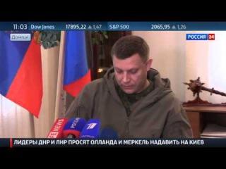 Главы ЛНР и ДНР обратились к Олланду и Меркель с просьбой оказать давление на Киев