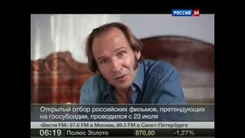 Первые кадры из фильма Две женщины и обращение Рэйфа Файнса на русском