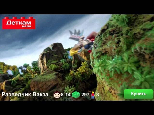Лего Легенды Чимы Lego Legends Of Chima 70004 Разведчик Вакза DETKAMNADO COM UA