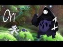 1 Совместное прохождение Ori and the Blind Forest