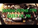 Заміна ремня ГРМ на GEELY CK, MK, GC6, GC5