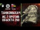 ИС-7 против Об. 260 - Танкомахач №22 - от ARBUZNY и TheGUN World of Tanks