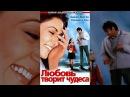 Фильм. Любовь творит чудеса | Main Aisa Hi Hoon