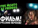 Five Nights At Freddys - РУССКИЙ ФИЛЬМ ФНАФ!- 5 ночей у Фредди