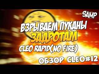 [Обзор CLEO#12] Cleo Rapid(no fire) - взрываем пуканы задротам [A-RP,S-RP,D-RP]