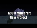 АЭС в Майнкрафт(Новое строительство)