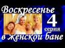 Комедия Воскресенье в женской бане(4из13). Хорошие мелодрамы комедии сериалы фильм онлайн