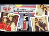Открытие свадебного сезона 2015 - Пара №8 Дмитрий и Юлия Давыдовы  Как это было
