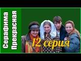 Серафима Прекрасная 12 серия из 12. Сериал - мелодрама!