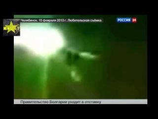 Новости 15 01 2015 Анализ любительского видео Челябинский метеорит сбит НЛО