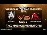 Dream League S3: Alliance vs Team Empire, 2 игра, 16.05.2015 @bo2