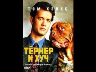Фильм Тернер и Хуч 1989 смотреть онлайн бесплатно   Turner & Hooch