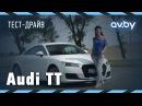 Новая Audi TT автомобиль будущего или старая пьеса в новом переплете