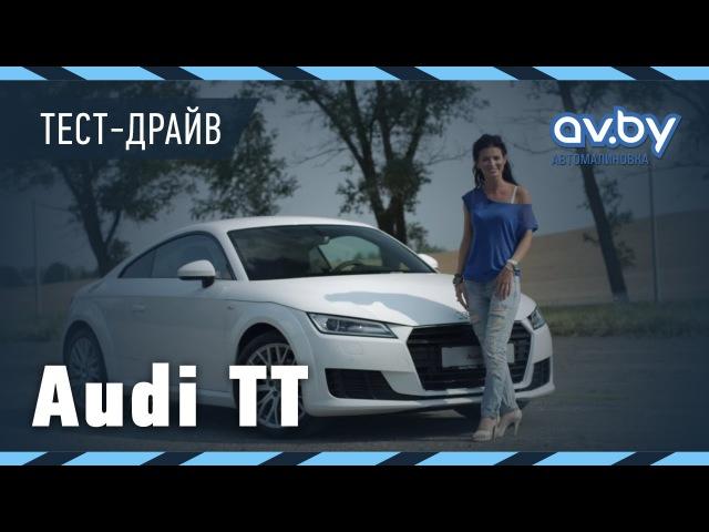 Новая Audi TT: автомобиль будущего или старая пьеса в новом переплете?
