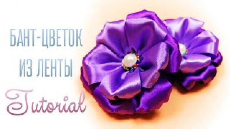Как Сделать Бант-Цветок из Ленты / Ribbon Bow Tutorial / ✿ NataliDoma