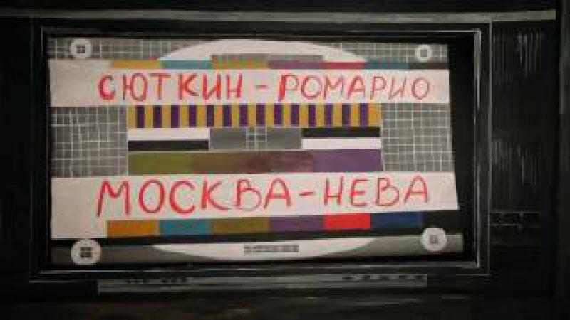 Москва-Нева -1 Валерий Сюткин и Ромарио