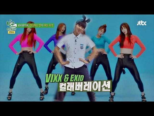 VIXX 엔의 걸그룹 댄스 총출동 '골반 밀당남' 등극 학교 다녀오겠습니다 55회