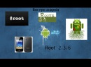 Як отримати ROOT права на Galaxy Gio ( GT-S5660 ) Android 2.3.6