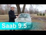 Saab (Сааб) 9.5 2.3t