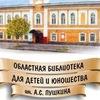 "Саратовская ""Пушкинка"""
