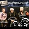 """09/10 Трио """"Свояси"""" в Ресторане Фрегат (Псков)"""
