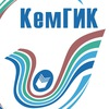 КемГИК (официальная группа)