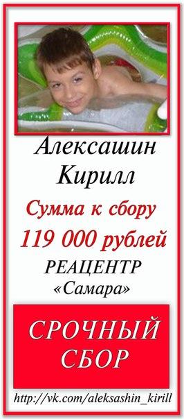 Помощь Алексшаину Кириллу