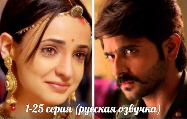 Смотреть бесплатно индийский сериал цвета страсти русская озвучка