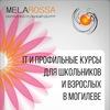 """IT-курсы """"Мела Росса"""" в Могилеве"""