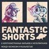 Фестиваль короткого метра Future Shorts
