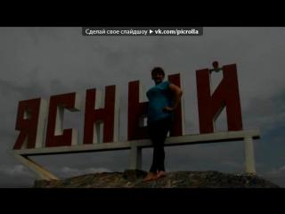 «Со стены друга» под музыку Ленар Нигматзянов - Ак кубэлэк . Picrolla