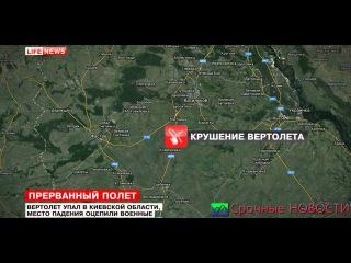 Военный вертолет Ми-24 разбился под Киевом