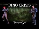 2 История серии Dino Crisis - часть вторая