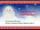 Андрей Ивашко в Екатеринбурге День 2