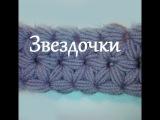 1 Вязание крючком Узоры Схема Звездочки Crochet Star Stitch pattern