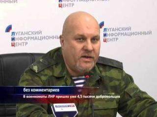 С начала мобилизационной работы военкоматов только в одной ЛНР в ополчение вступило 4,5 тысячи человек