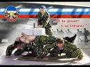 Воздушно Десантные Войска Ротная песня