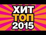 ХИТ ТОП 2015 - Самые новые и лучшие - Video Album / HIT TOP 2015