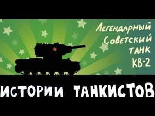 Истории танкистов. Серия 10. Про КВ-2. Shoot Animation Studio
