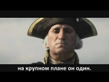RUSSIAN LITERAL Assassin's Creed 3 - E3 Trailer (Message for Toby)