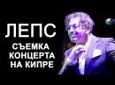 Лепс. Съемка концерта на Кипре