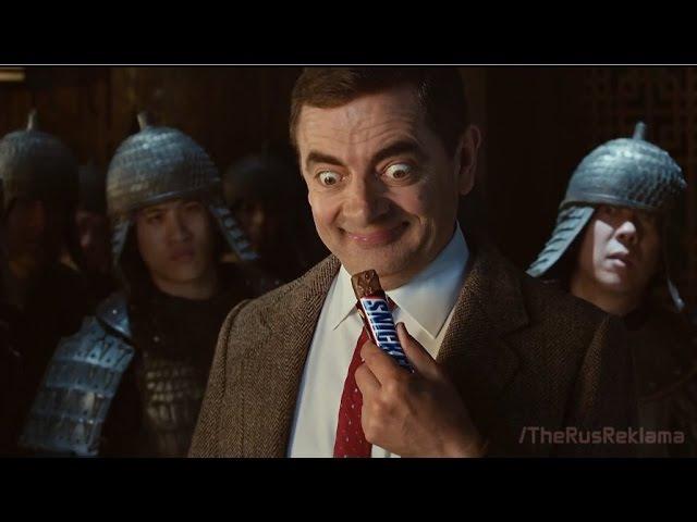 Реклама Snickers 2015 | Сникерс - Мистер Бин