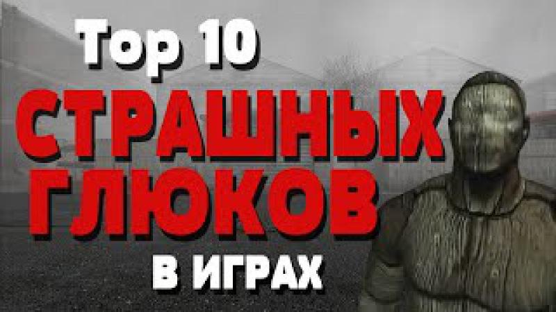 Top 10 Самых Жутких и Страшных глюков в видео играх