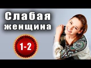 Слабая женщина фильм 1-2 серия 2014. Русская мелодрама.