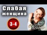 Сериал Слабая женщина 3-4 серия. Мелодрама 2014.