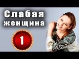 Фильм Слабая женщина  1 серия. Мелодрама,сериал,кино 2014.