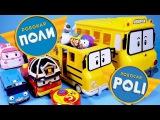 Робокар Поли Игрушка Для Детей ( Robocar Poli Toy ) мультфильм Новая Серия 1 2 3 4 5 6 7 8 9 10 11 12 13 14 15 16 17 18 19 20