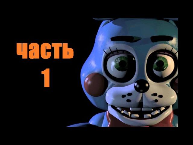 Прохождение Five Nights at Freddy's 2 — Часть 1: Ночь 1