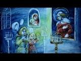«Святая странница» - памяти Св. Ксении Петербургской. Нарисовано ЖИДКИМ песком!